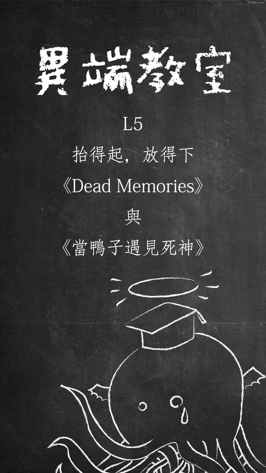 抬得起,放得下-異端教室L5:《Dead Memories》與《當鴨子遇見死神》