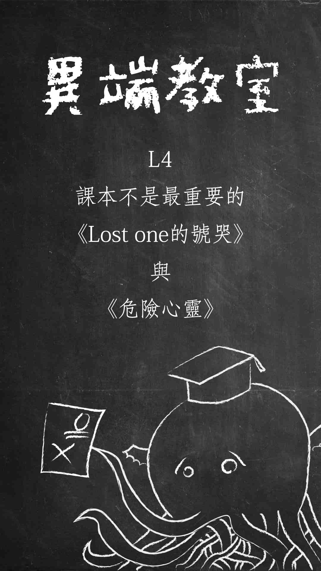 課本不是最重要的-異端教室L4:《Lost one的號哭》與《危險心靈》
