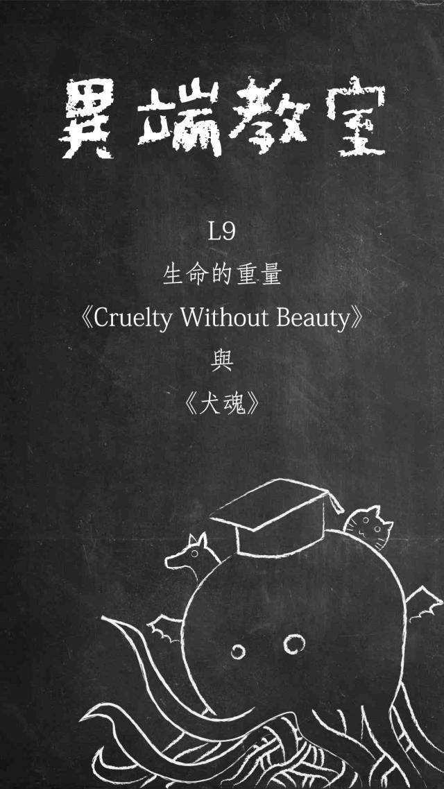 生命的重量-異端教室L9:《Cruelty Without Beauty》與《犬魂》 1